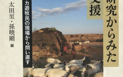 """The Role of Cultural Heritage in the Basic Needs of East African Pastoralists"" translated into Japanese and features in this new volume"